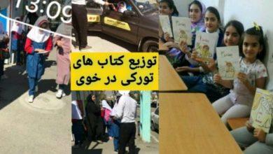Photo of پخش کتب تورکی در برخی از مدارس و مٶسسات آموزشی خوی