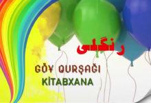 """Photo of Göy Qurşağı """"Kitabxanalar"""""""