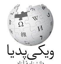 """Photo of """"İrana Ədalət"""" Təşkilatından farsca Vikipediyada """"senzura və qərəzli müdaxilə""""yə görə  tənqid"""
