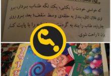 Photo of İranda intihar mövzusunda olan kitab çap izni alıb