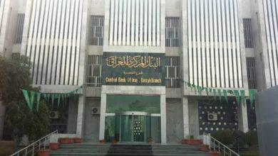 Photo of رسوب ۵ میلیارد دلار ایران در بانک مرکزی عراق