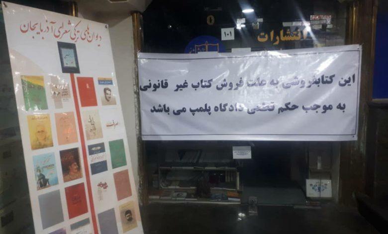 Photo of پلمپ انتشارات «اندیشه نو» ناشر کتاب به زبان تورکی آذربایجانی در تهران