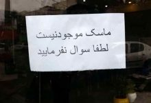 Photo of وزارت «صمت» ایران: مجوز واردات ماسک بهداشتی صادر شد