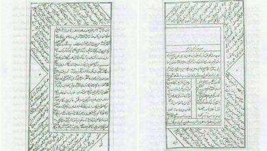 Photo of Füzulinin türkçə divanı ilk dəfə Təbrizdə nəşr olunub