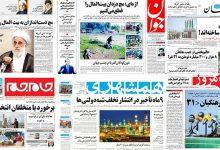 Photo of انتشار روزنامه کاغذی در ایران بدلیل شیوع کرونا متوقف شد