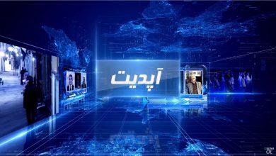 Photo of برنامه هفتگی آپدیت: موضوع برنامه دیدگاه متقابل مردم ترکیه و ایران