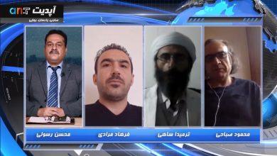 Photo of تبعیض دینی در ایران، مندائی، یارسان، بهایی.