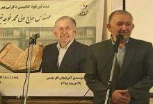 Photo of نسخه سوم دده قورقود میراث خاندان قاجاریه است
