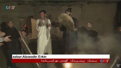 Photo of طرز تهیه سمنک در میان تورکان افغانستان