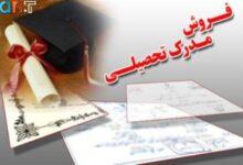 Photo of احتمال مدرک تحصیلی جعلی در مسئولان جکومتی و نمایندگان مجلس ایران