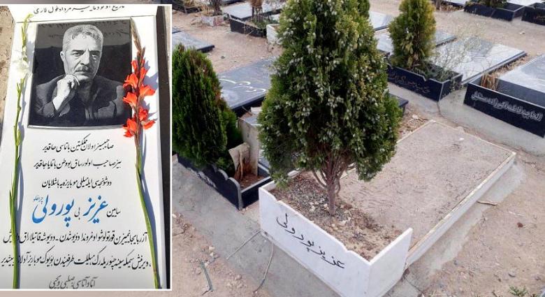 Photo of The tombstone of Aziz Purvali was vandalised