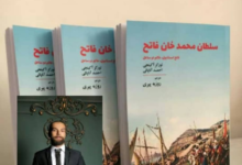 """Photo of The book """"Sultan Muhammad khan Fatih"""" was published after months of waiting"""