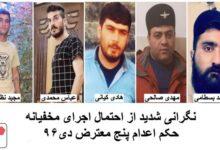 Photo of افزایش نگرانیها در باره وضعیت ۵ معترض محکوم به اعدام در اصفهان