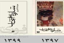 Photo of Дизайн Агдашлоо снят с обложки принца Эхтеджаба после обвинения в «сексуальных домогательствах»