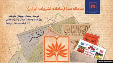 Photo of آرشیو دیجیتالی نشریات ایران از قاجار تا امروز در دسترس همگان قرار گرفت