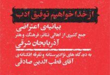 Photo of بیانیه هنرمندان آذربایجان در محکومیت اظهارات نژادپرستانه قطبالدی صادقی