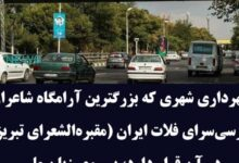 "Photo of Persian-language media attack Tabriz Municipality for not including the word ""Farsi"" in connection with Poetry and Literature Day"