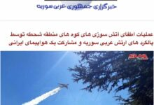 Photo of ایران یک هواپیمای آبپاش برای اطفاء حریق جنگلها و مراتع سوریه فرستاد