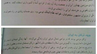 Photo of گفتمان ترکستیز جمهوری اسلامی در کتاب «مطالعات اجتماعی» دوره پنجم ابتدایی