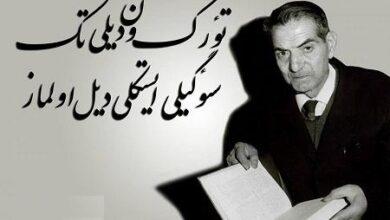 Photo of جایزه ادبی «استاد شهریار» در تبریز برگزار میشود