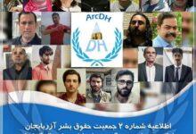 Photo of جمعیت حقوق بشر آذربایجان «ارک» لیست فعالان آذربایجانی بازداشت شده در حمایت از قاراباغ را به سازمان ملل ارجاع داد