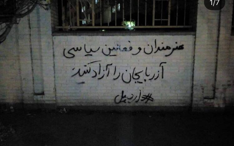 Photo of Slogans were written on the city walls in Ardabil in protest of the arrest of activists