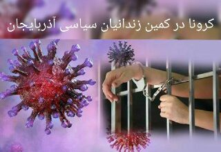 Photo of کرونا در کمین زندانیان سیاسی آذربایجان؛ جان زندانیان سیاسی در خطر است