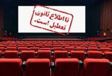 Photo of Urmia cinemas are closed again