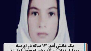 Photo of 13-летняя девочка покончила жизнь самоубийством в Иране из-за бедности и отсутствия доступа к смартфону
